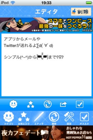 iPhone、iPadアプリ「Boy's顔文字 特殊顔文字 」のスクリーンショット 1枚目