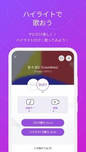 iPhone、iPadアプリ「everysing - カラオケアプリ」のスクリーンショット 3枚目