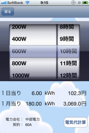 iPhone、iPadアプリ「電気代を計りましょう」のスクリーンショット 4枚目
