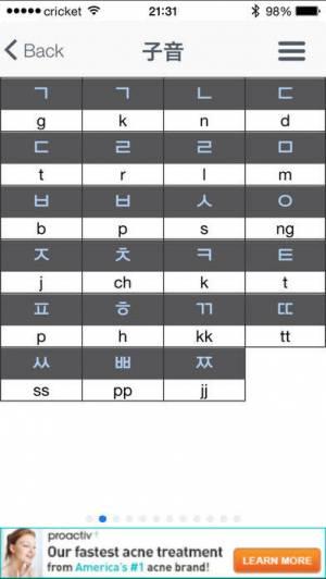 iPhone、iPadアプリ「ハングル 101 - 韓国語の基礎」のスクリーンショット 4枚目