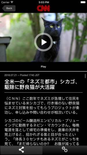 iPhone、iPadアプリ「CNN.co.jp App for iPhone/iPad」のスクリーンショット 2枚目