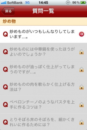 iPhone、iPadアプリ「教えて!レシピの女王 ~成澤さんの料理の裏ワザ「なりさワザ」が満載!~」のスクリーンショット 3枚目