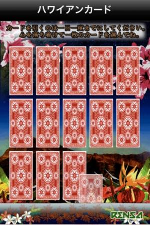 iPhone、iPadアプリ「ハワイ式的中星座占い」のスクリーンショット 4枚目