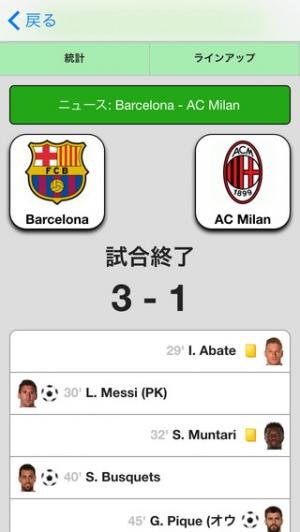 iPhone、iPadアプリ「チャンピオンズリーグ」のスクリーンショット 1枚目