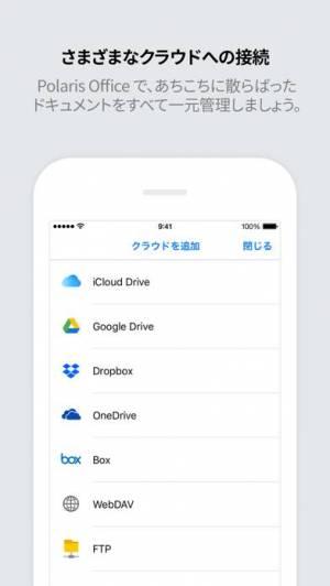 iPhone、iPadアプリ「Polaris Office Mobile」のスクリーンショット 3枚目