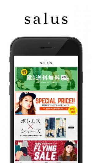 iPhone、iPadアプリ「サルース(salus)公式アプリ」のスクリーンショット 3枚目