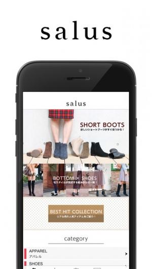 iPhone、iPadアプリ「サルース(salus)公式アプリ」のスクリーンショット 1枚目