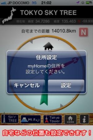 iPhone、iPadアプリ「東京スカイツリー Navi」のスクリーンショット 3枚目