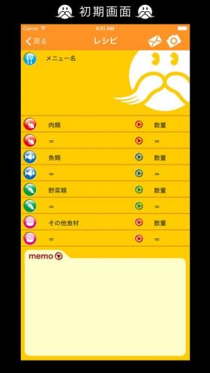 iPhone、iPadアプリ「H'recipe 〜オリジナルレシピ帳 - 簡単作成〜」のスクリーンショット 5枚目