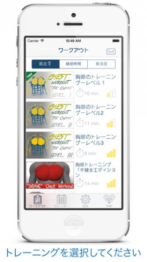 iPhone、iPadアプリ「胸部のトレーニング」のスクリーンショット 1枚目