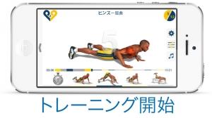 iPhone、iPadアプリ「胸部のトレーニング」のスクリーンショット 3枚目