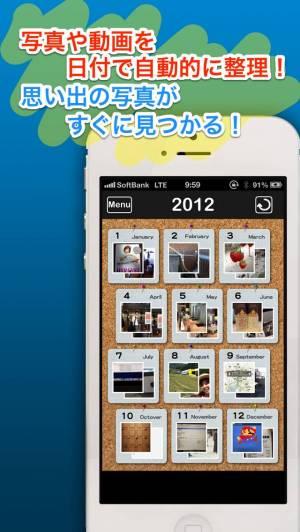 iPhone、iPadアプリ「自動で写真整理!Simple Photo Album」のスクリーンショット 1枚目