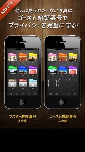 iPhone、iPadアプリ「秘密の写真管理 - i写真フォルダ L」のスクリーンショット 2枚目