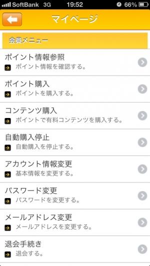 iPhone、iPadアプリ「サンスポ 予想王TV −競馬&公営競技情報−」のスクリーンショット 4枚目