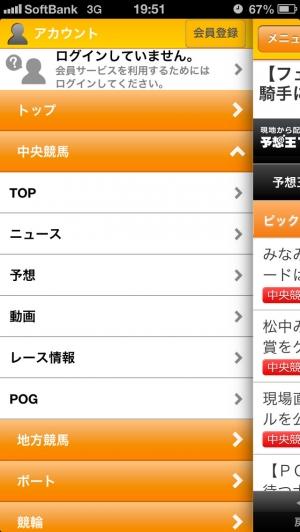 iPhone、iPadアプリ「サンスポ 予想王TV −競馬&公営競技情報−」のスクリーンショット 2枚目