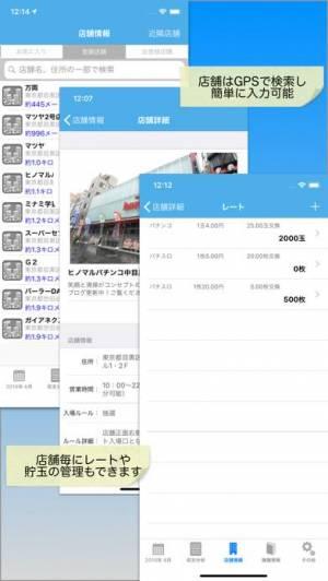 iPhone、iPadアプリ「パチンコパチスロ収支管理小役カウンターのpShare」のスクリーンショット 4枚目
