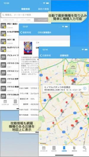 iPhone、iPadアプリ「パチンコパチスロ収支管理小役カウンターのpShare」のスクリーンショット 5枚目