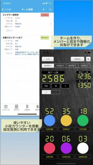 iPhone、iPadアプリ「パチンコパチスロ収支管理小役カウンターのpShare」のスクリーンショット 2枚目