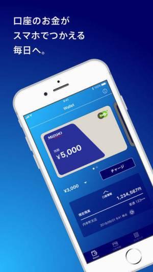 iPhone、iPadアプリ「みずほWallet  みずほ銀行の口座直結スマホ決済アプリ」のスクリーンショット 2枚目