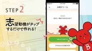 iPhone、iPadアプリ「バイトル履歴書」のスクリーンショット 3枚目