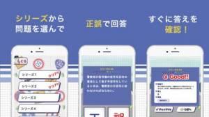 iPhone、iPadアプリ「㊫普通免許1200問 - 運転免許の学科試験問題集アプリ」のスクリーンショット 2枚目
