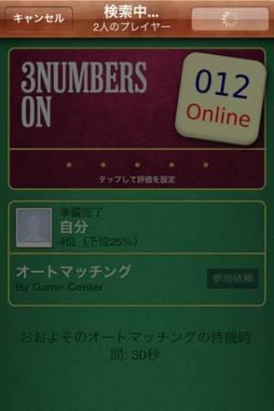 iPhone、iPadアプリ「3ナンバーズ オン」のスクリーンショット 2枚目