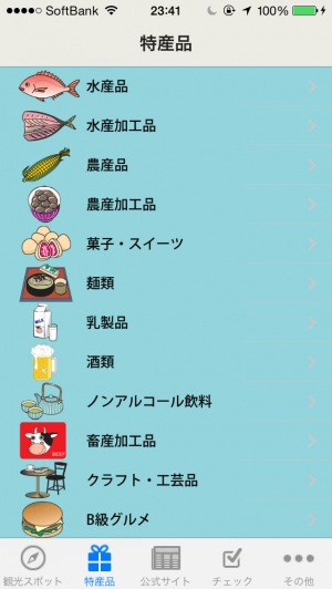 iPhone、iPadアプリ「よかばい福岡」のスクリーンショット 5枚目