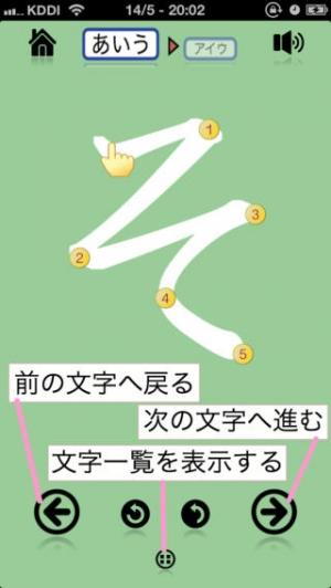 iPhone、iPadアプリ「もじモジおぼえちゃお!Lite」のスクリーンショット 4枚目