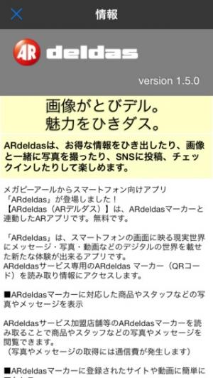 iPhone、iPadアプリ「ARデルダス」のスクリーンショット 4枚目