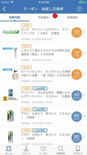 iPhone、iPadアプリ「ローソン」のスクリーンショット 2枚目