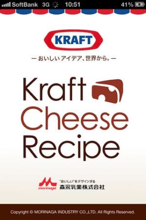 iPhone、iPadアプリ「クラフトチーズレシピ」のスクリーンショット 1枚目