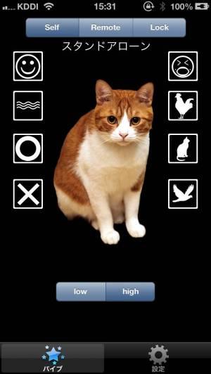iPhone、iPadアプリ「猫バイブ - リモートコミュニケーター」のスクリーンショット 1枚目