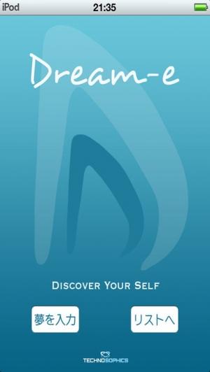 iPhone、iPadアプリ「DREAM-e: 夢分析アプリ」のスクリーンショット 1枚目