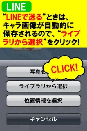iPhone、iPadアプリ「ぶさキャラトーク」のスクリーンショット 4枚目