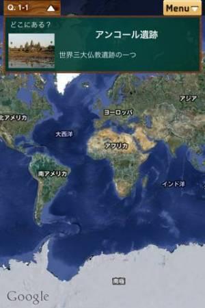 iPhone、iPadアプリ「どこにある? 世界遺産編」のスクリーンショット 1枚目