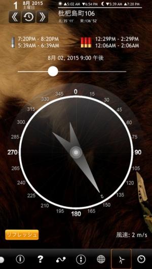 iPhone、iPadアプリ「ハンティング支援アプリーベストハンティングタイムカレンダー」のスクリーンショット 4枚目