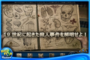 iPhone、iPadアプリ「ダナ・ナイトストーン小説:愛と死のトスカーナ コレクターズ・エディション」のスクリーンショット 5枚目
