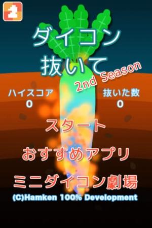iPhone、iPadアプリ「ダイコン抜いて 2ndシーズン」のスクリーンショット 1枚目