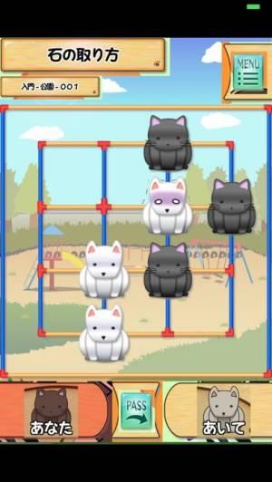 iPhone、iPadアプリ「日本棋院 張栩の黒猫のヨンロ」のスクリーンショット 4枚目