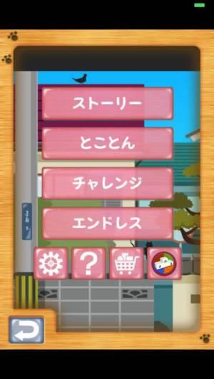 iPhone、iPadアプリ「日本棋院 張栩の黒猫のヨンロ」のスクリーンショット 1枚目