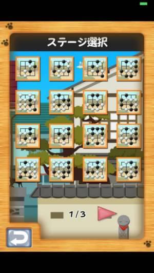iPhone、iPadアプリ「日本棋院 張栩の黒猫のヨンロ」のスクリーンショット 3枚目