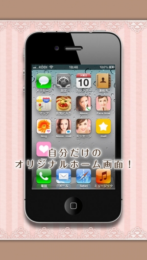iPhone、iPadアプリ「プリアイコン」のスクリーンショット 4枚目