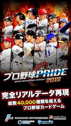 iPhone、iPadアプリ「プロ野球PRIDE」のスクリーンショット 1枚目