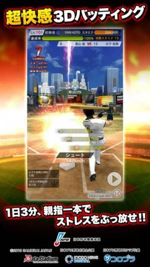 iPhone、iPadアプリ「プロ野球PRIDE」のスクリーンショット 3枚目