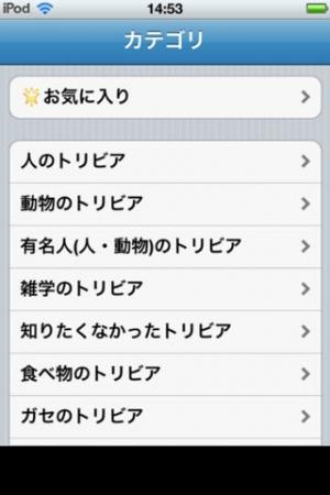 iPhone、iPadアプリ「トリビア -スグに使えるムダな雑学・豆知識-」のスクリーンショット 1枚目