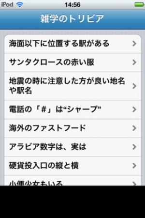 iPhone、iPadアプリ「トリビア -スグに使えるムダな雑学・豆知識-」のスクリーンショット 4枚目