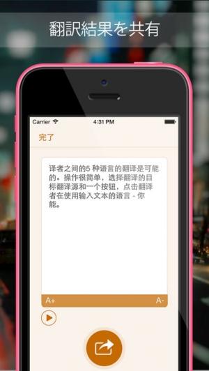 iPhone、iPadアプリ「トランスレーター !!」のスクリーンショット 2枚目