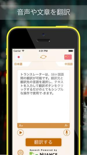 iPhone、iPadアプリ「トランスレーター !!」のスクリーンショット 1枚目