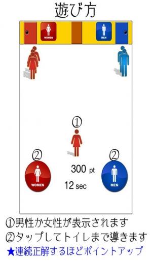 iPhone、iPadアプリ「トイレの仕分け人」のスクリーンショット 1枚目