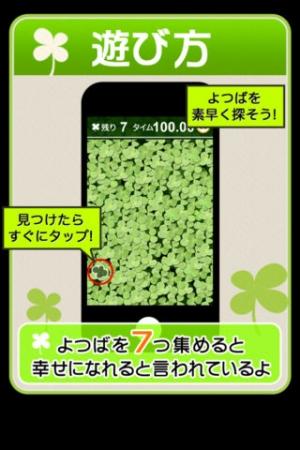 iPhone、iPadアプリ「幸せのかけら」のスクリーンショット 2枚目
